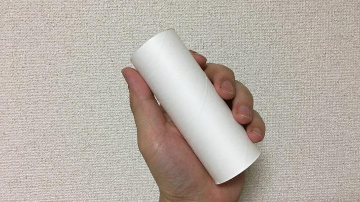 トイレットペーパーの芯を再利用~おすすめの使い道~