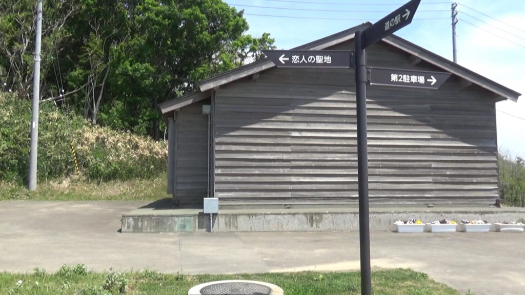 道の駅石狩「あいロード厚田」恋人の聖地