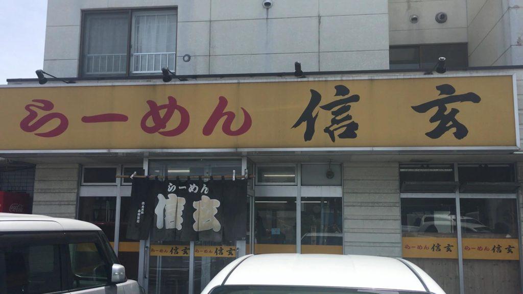らーめん 信玄 花川本店