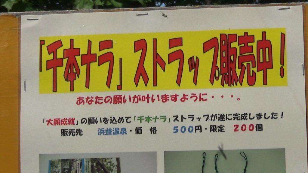 「千本ナラ」ストラップ 500円