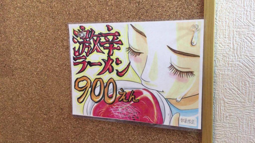 数量限定の激辛ラーメン 900円