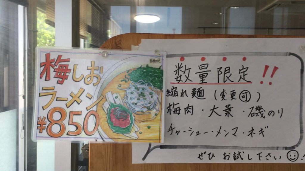 数量限定の梅しおラーメン 850円