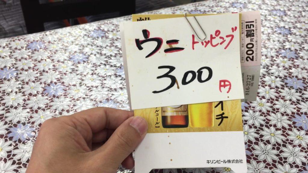 ウニトッピング300円