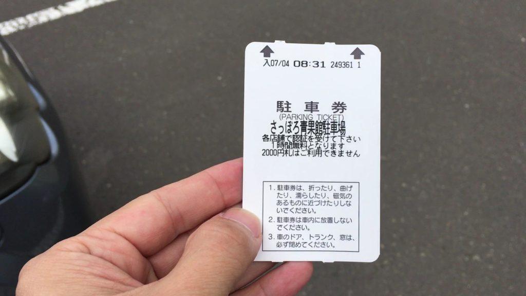 「さっぽろ青果館」を利用すると、駐車料金が1時間無料