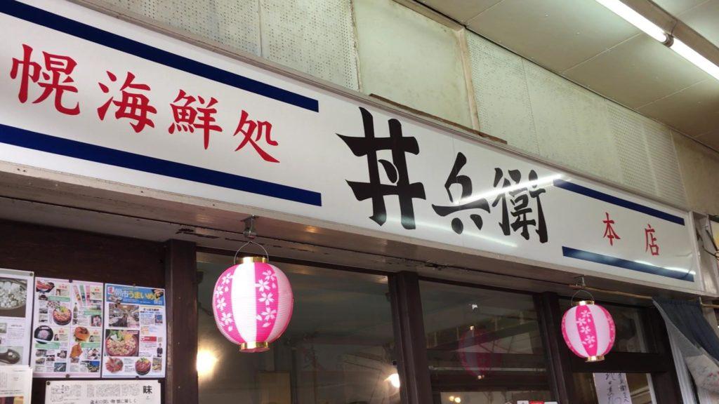 海鮮丼がウマい「丼兵衛」