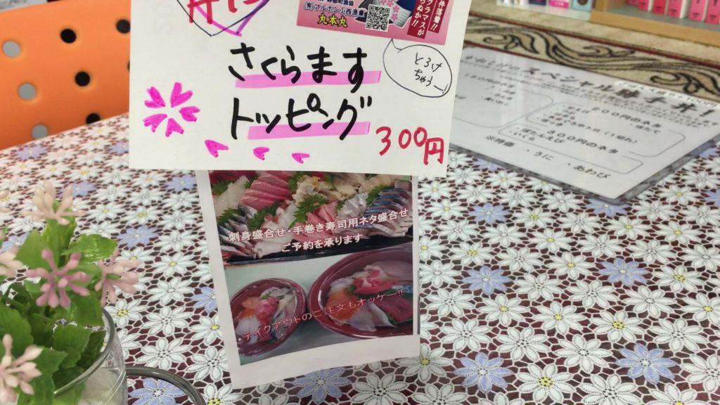 さくらますトッピング300円