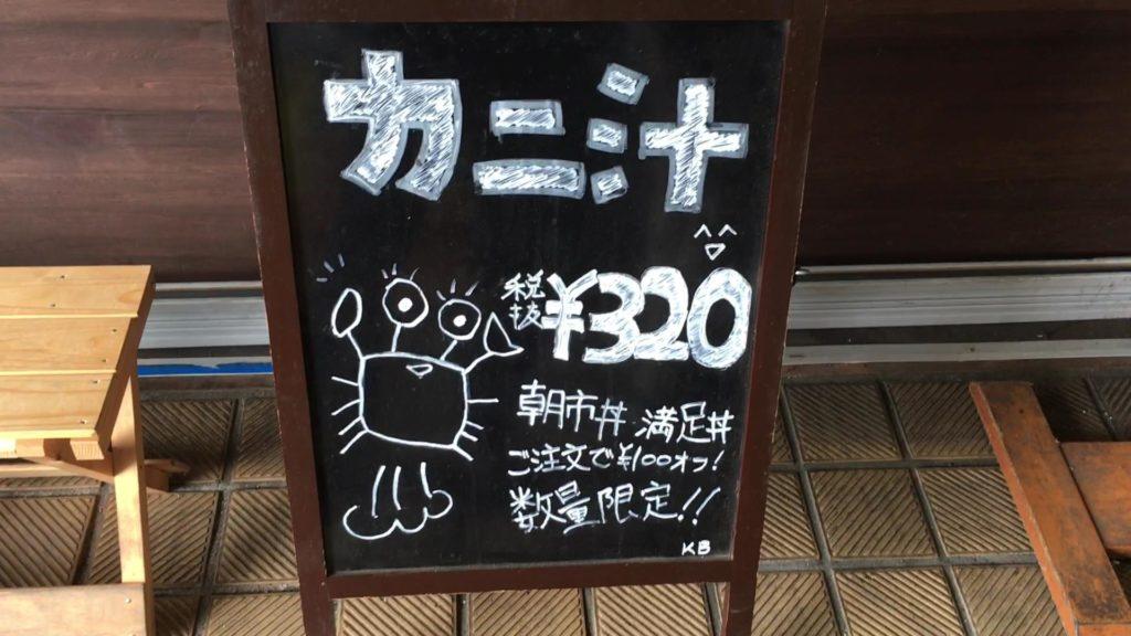 数量限定のカニ汁は「さっぽろ朝市丼」or「満足丼」とセットで注文すると100円引き!
