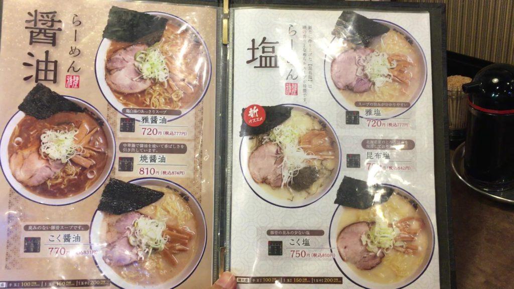 「麺や雅(みやび)石狩本店」のメニュー②