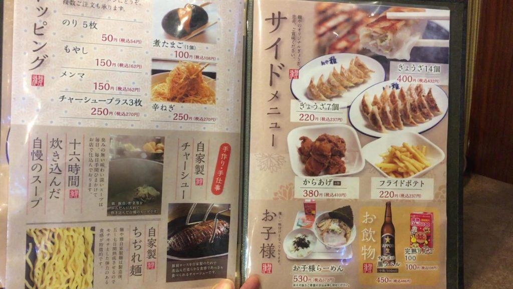 「麺や雅(みやび)石狩本店」のメニュー③