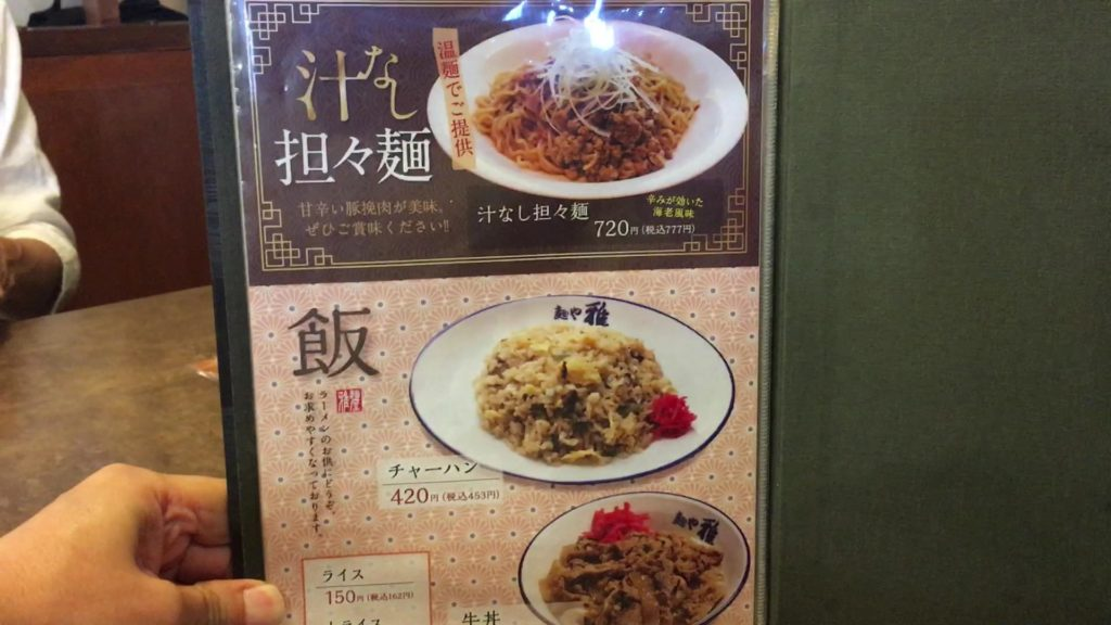 「麺や雅(みやび)石狩本店」のメニュー④
