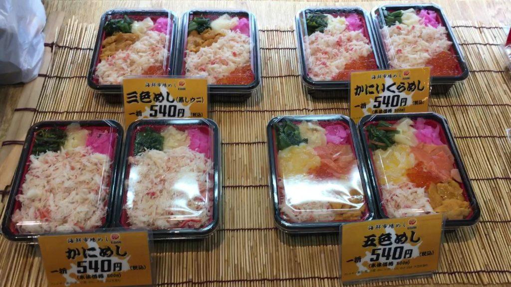 海鮮市場めし「兆」の海鮮弁当 540円(税込)