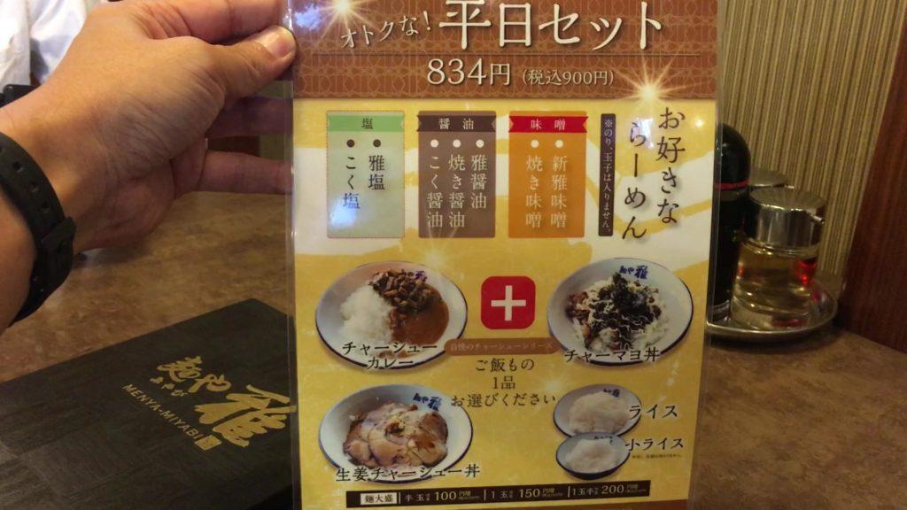 平日セット 900円(税込)