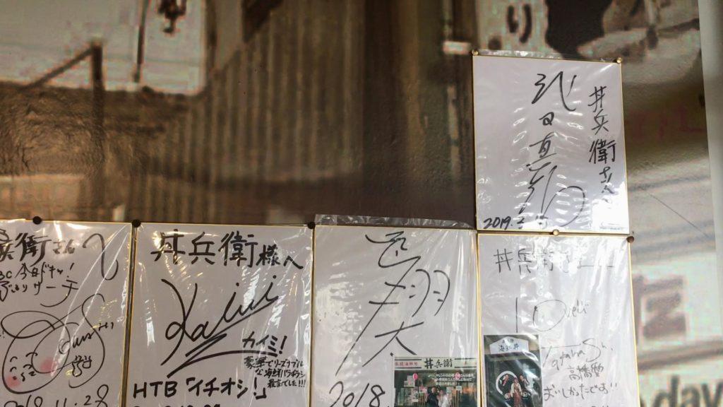 武田真治さんのサイン