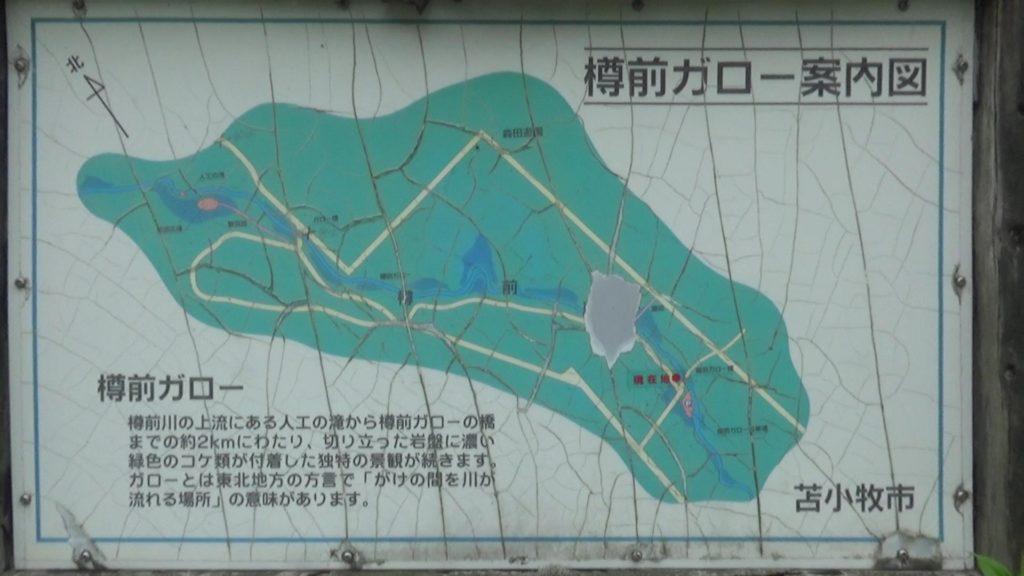 「樽前ガロウ橋」の近くにある案内図
